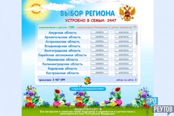 Тимур Кизяков: «Мы можем помочь десяткам тысяч детей». Популярный телеведущий рассказал об информационно-поисковой системе «Видеопаспорт ребёнка», которая получила премию правительства в области СМИ. ПроРеутов