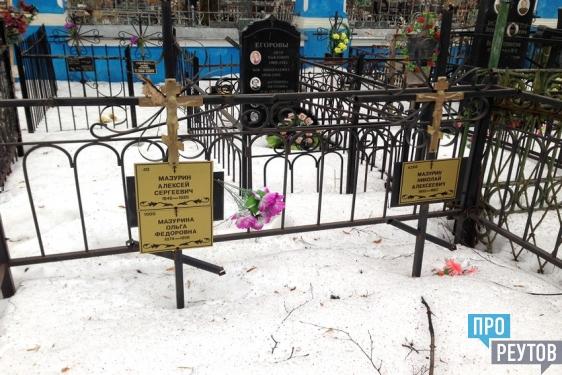 Школьница раскрыла семейные тайны основателя Реутовской мануфактуры. Скромные могилы Алексея Мазурина, его сына и жены можно найти на Николо-Архангельском кладбище. ПроРеутов