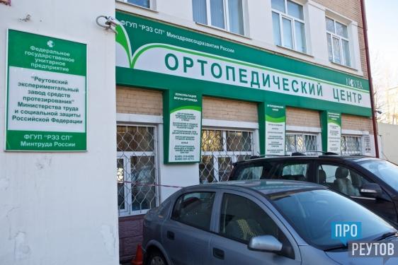 Что предлагают ортопедические салоны Реутова. Ортопедическая продукция может пригодиться каждому, кто заботится о своём здоровье. ПроРеутов