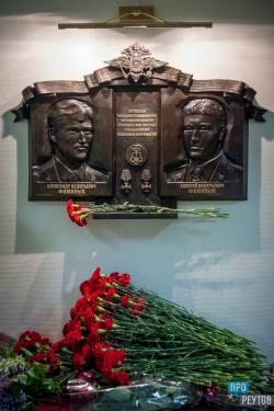Мемориальную доску в честь братьев Фоминых открыли в Реутове. 7 мая 1999 года Александр и Алексей Фоминых своими телами заслонили людей от осколков гранаты. ПроРеутов