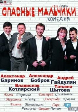 Андрей Гайдулян: «Поддержите нас и Алексея!». Благотворительный спектакль поможет жителю Реутова оплатить необходимую операцию. ПроРеутов