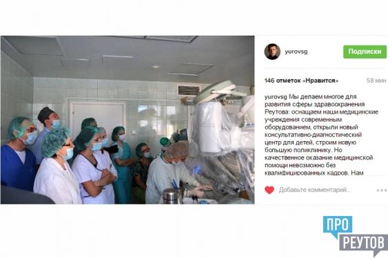 Сергей Юров позвал врачей работать в Реутове. Дефицит квалифицированных кадров остаётся одной из главных проблем сферы здравоохранения. ПроРеутов