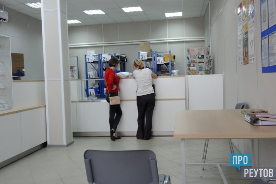 Почтовое отделение «Реутов 5» преобразилось после капремонта. В просторном зале с кондиционером можно также оплатить коммунальные услуги и приобрести канцелярские товары. ПроРеутов