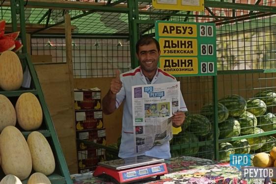 Сладкая жизнь: выбираем арбузы и дыни в Реутове. Где и по каким ценам торгуют бахчевыми в нашем городе. ПроРеутов
