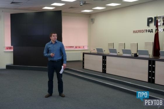 «УМНИК»: молодые учёные рассказали о своих проектах в Реутове. В городе прошёл открытый конкурс молодёжных научно-технических проектов в рамках региональной программы поддержки. ПроРеутов