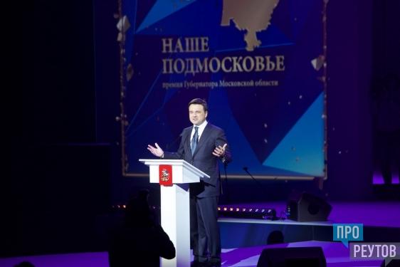 Губернаторскую премию «Наше Подмосковье» получили 37 жителей Реутова. Церемония награждения прошла в спортивно-зрелищном комплексе в Одинцово. ПроРеутов