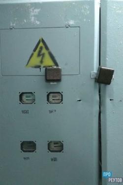 «Балашихинские электросети» предъявили ультиматум жителям Реутова. С 1 января 2017 года вне закона могут оказаться 15 тысяч электросчётчиков. ПроРеутов