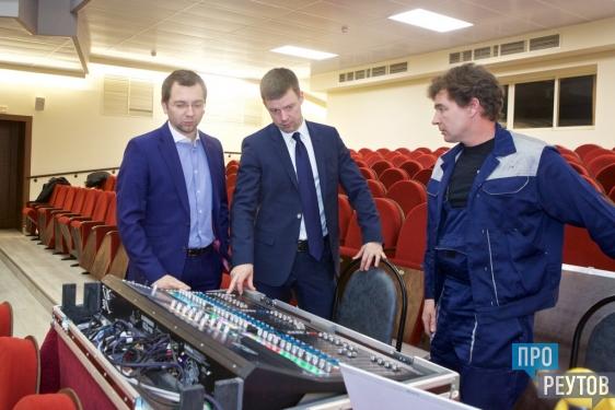 Сергей Юров и Александр Леонов оценили реконструкцию ДК «Мир». Главный зал комплекса преобразился и получил новое звуковое оборудование. ПроРеутов