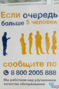 Как «Почта России» пытается избавиться от очередей. В Реутове становится больше отремонтированных современных отделений. ПроРеутов
