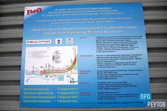 На заборе стройплощадки ВСМ-2 в Реутове появился информационный щит