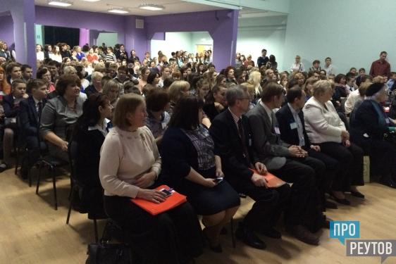 Научно-практическую конференцию школьников провели в Реутове. В ней приняли участие 700 ребят из 30 учебных заведений Подмосковья. ПроРеутов