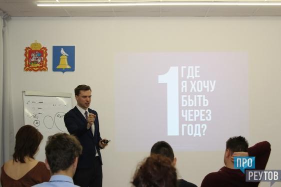 Реутовских бизнесменов научили личностному росту. Павел Вербняк провёл тренинг «Миссия выполнима» в коворкинг-центре. ПроРеутов