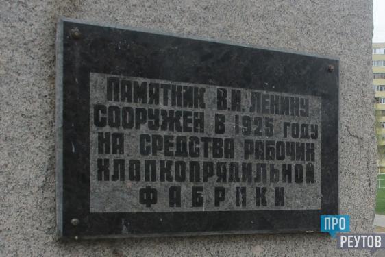 Мавзолей Ленина может переехать в Реутов. Городской комитет КПРФ не отдаст тело вождя на поругание идеологическим врагам. ПроРеутов
