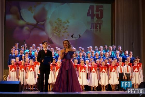 Реутовская музыкальная хоровая школа «Радуга» отметила 45-летие. Более 250 воспитанников «Радуги» выступили в большом концерте в ДК «Мир». ПроРеутов