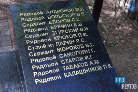 Имя Петра Калашникова увековечили на воинском монументе в Никольском. Родственники павшего приехали на митинг у братской могилы умерших в госпиталях Реутова. ПроРеутов
