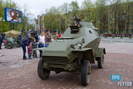 Жителям Реутова показали оружие Победы. Дети и взрослые могли увидеть пулемёт «Максим», пушку-«сорокапятку» и бронеавтомобиль. ПроРеутов