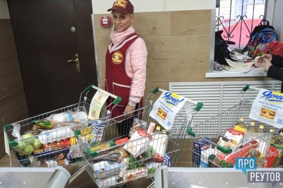 Благотворительную акцию «Добрая покупка» провели в Реутове. Помочь приобрести продукты первой необходимости для малоимущих согласился магазин «Ярче». ПроРеутов