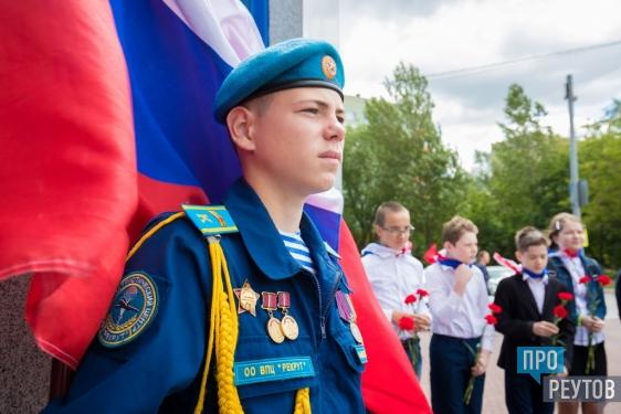 ПроРеутов