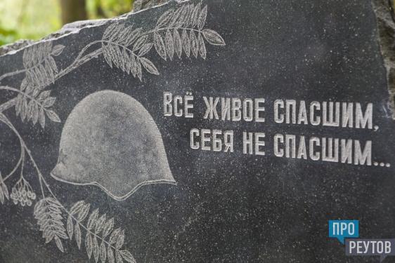 Реутовчане возложили цветы к мемориалу на Николо-Архангельском кладбище. В братском захоронении покоятся воины, умершие в госпиталях и санитарных поездах в годы Великой Отечественной войны. ПроРеутов