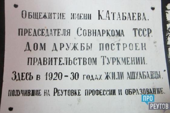 Туркменская страница в истории Реутова. Как улица Вокзальная стала Ашхабадской. ПроРеутов