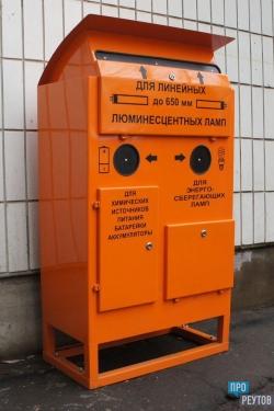 Контейнеры для опасных отходов появились в Реутове. В рамках пилотного проекта предусмотрена установка 10 высокотехнологичных мусороприемников. ПроРеутов