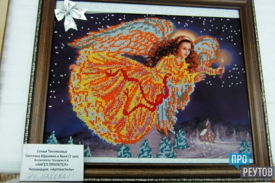 В музее Реутова открылась выставка «Чудеса Рождества». Экспозиция составлена из лучших работ семейного фестиваля декоративно-прикладного искусства. ПроРеутов