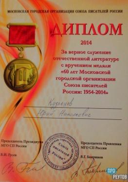 Юрий Кузнецов получил медаль ЮНЕСКО. Писатель из Реутова получил награды за творческие успехи и в связи с 65-летием. ПроРеутов