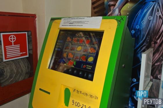 конфискация игровых автоматов г сибай