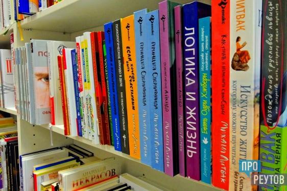 В Реутове появится книжная ярмарка. Павильоны с учебно-методической литературой и другими принадлежностями откроются перед началом учебного года. ПроРеутов