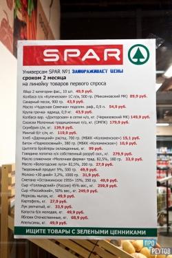 Cупермаркет «Спар» в Реутове заморозил цены. Ценники на 30 социально значимых товаров не будут меняться два месяца. ПроРеутов