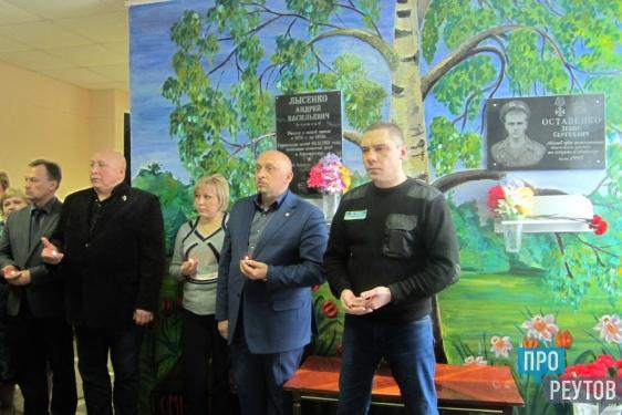 В память о десантнике Денисе Остапенко открыта мемориальная доска. Куст сирени, который посадил Денис, каждый год расцветает под окнами его родной школы в Реутове. ПроРеутов