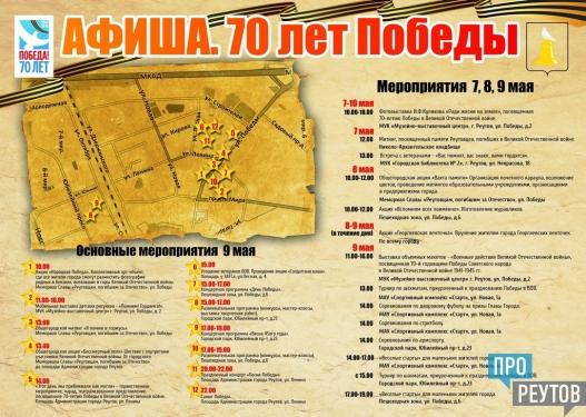 Афиша праздничных мероприятий в Реутове 7 — 9 мая. Около 30 мероприятий пройдёт в нашем городе в честь 70-летия Победы. ПроРеутов