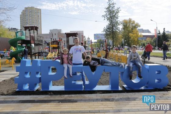Выставка-продажа «Реутов. Создаем» работает в пешеходной зоне. Идею проведения совместной выставки реутовских предприятий выдвинул глава города Сергей Юров. ПроРеутов