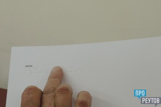 Седьмая школа Реутова готова к приёму детей-инвалидов. Комиссии показали парту-трансформер, звукоусиливающую технику, принтер для печати по азбуке Брайля, транспортёр, пандус и тактильную плитку. ПроРеутов