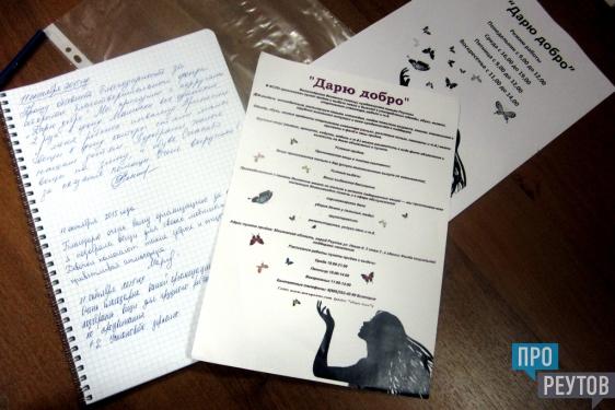 Бесплатный вещеобменник в Реутове организовали добровольцы. Проект «Дарю добро» действует на базе городского фонда соцзащиты населения. ПроРеутов