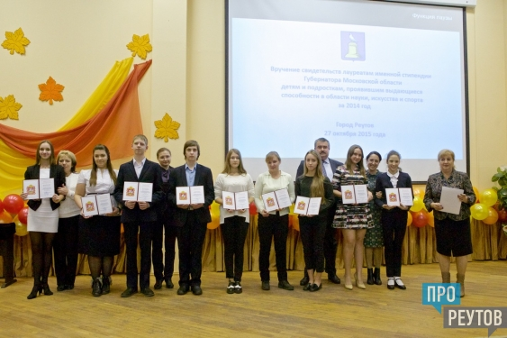 Лауреатов стипендии губернатора поздравили в Реутове/ В этом году именную стипендию губернатора Московской области получили 47 детей и подростков нашего города. ПроРеутов